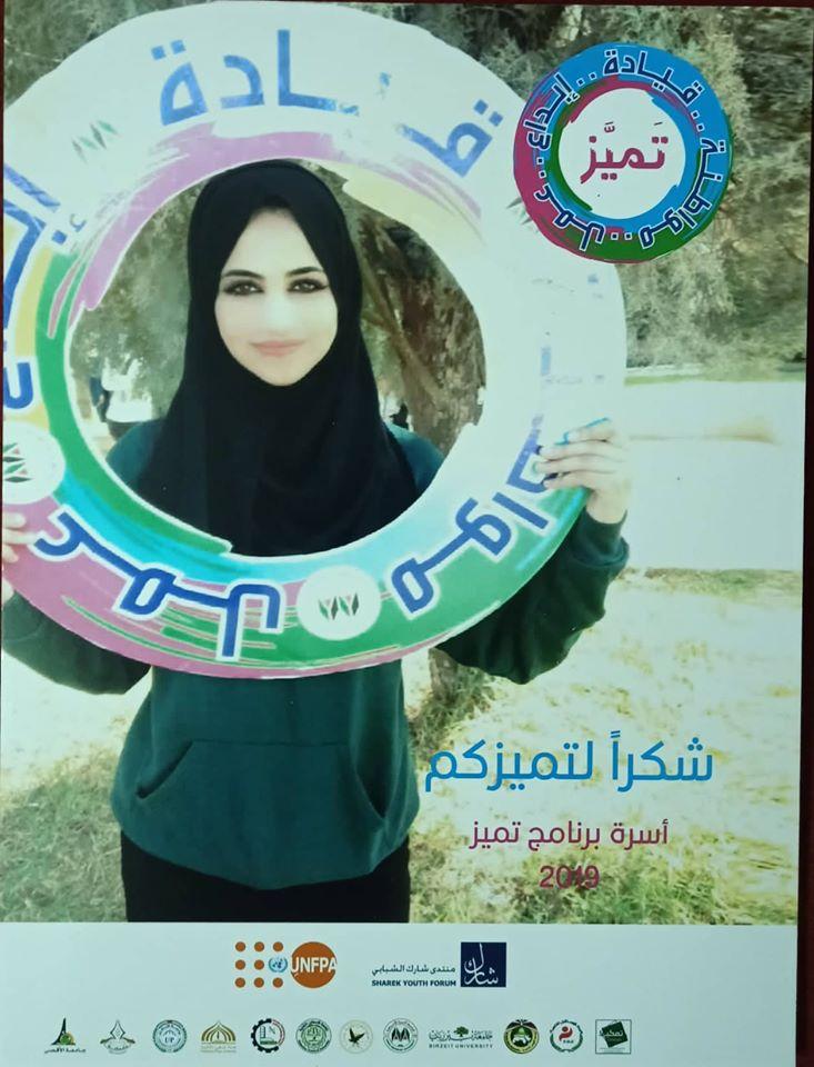 """فرع جنين: طالبة من """"القدس المفتوحة"""" تتوج بلقب الأكثر تميزاً في البرنامج التدريبي"""" تميز"""" في مجموعة جنين"""