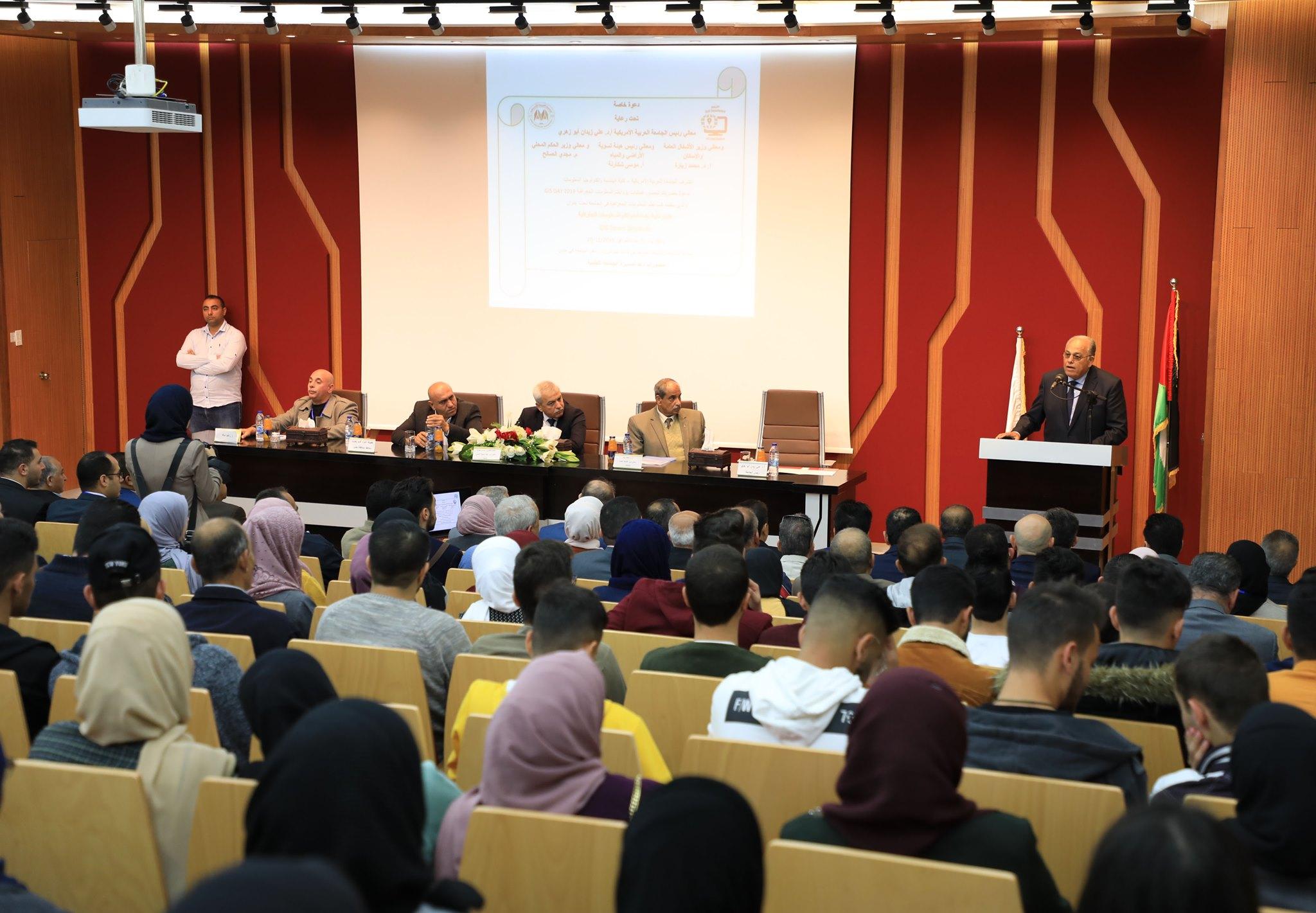 """الجامعة العربية الأمريكية تنظم مؤتمرا بعنوان """"حلول ذكية باستخدام نظم المعلومات الجغرافية"""""""