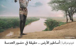 ✨ فوتوغرافيا ✨ أساطير الأرض .. حقيقة في حضور العدسة