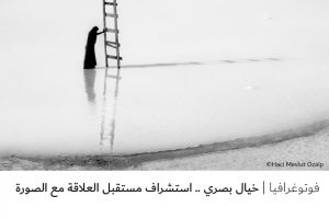 ✨ فوتوغرافيا ✨ خيال بصري .. استشراف مستقبل العلاقة مع الصورة