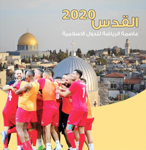 منح مدينة القدس لقب عاصمة الرياضة للدول الاسلامية للعام ٢٠٢٠
