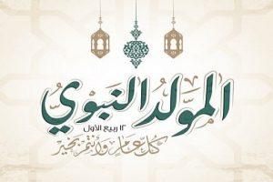 عيد المولد النبوي الشريف