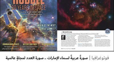 فوتوغرافيا صورة عربية لسماء الإمارات، صورة العدد لمجلة عالمية