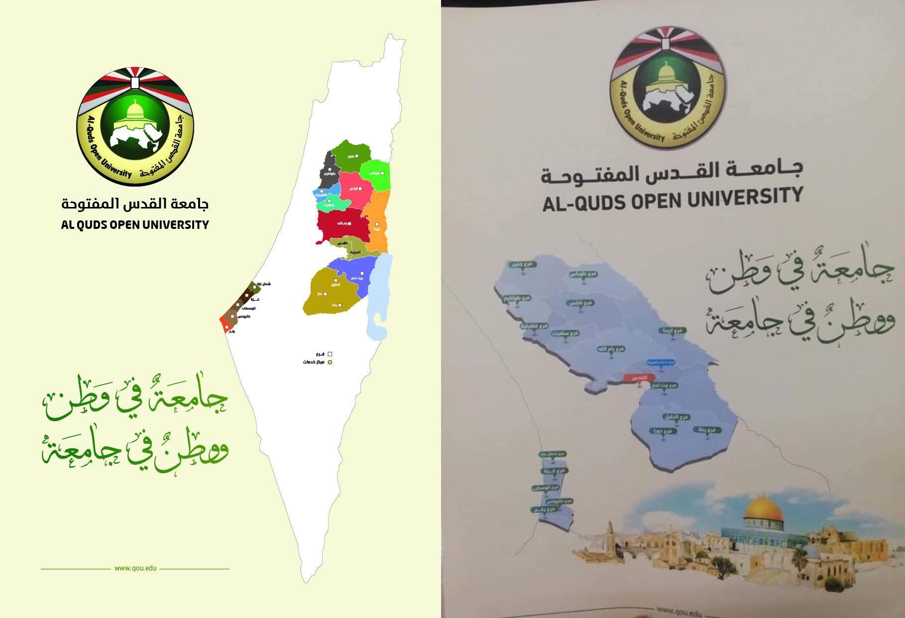 توضيح هام من جامعة القدس المفتوحة