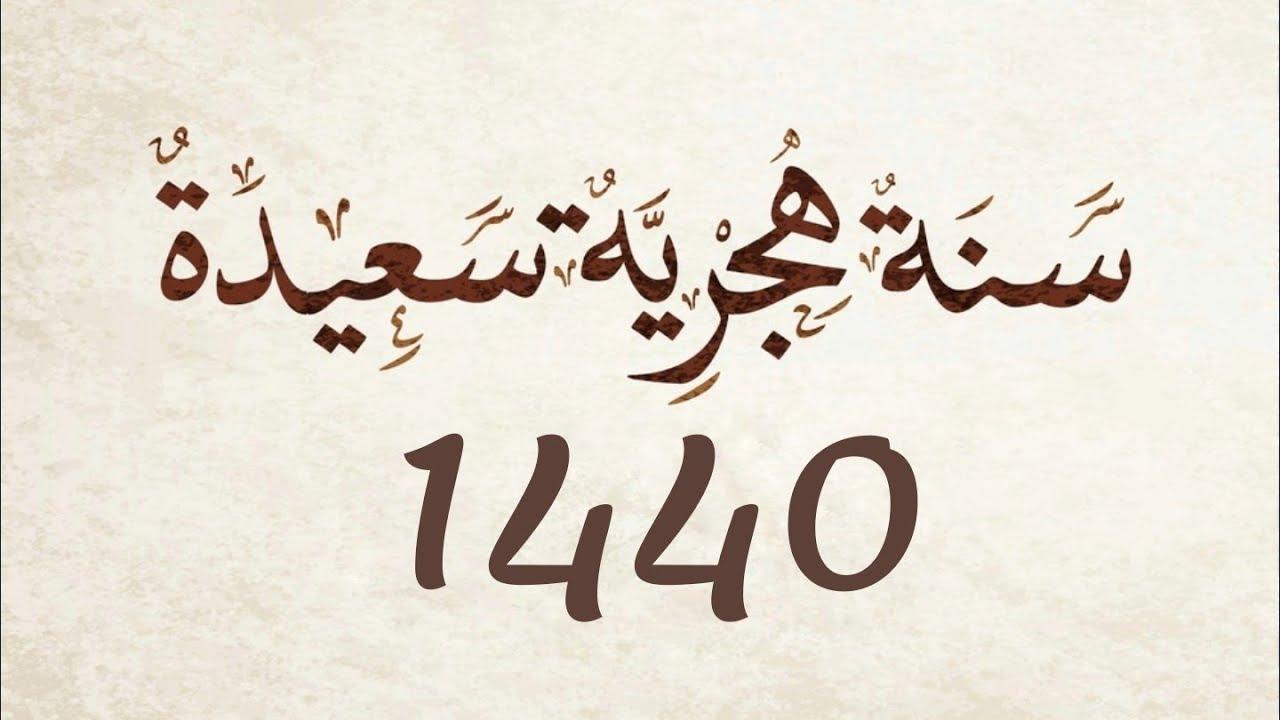 عام هجري جديد 1440