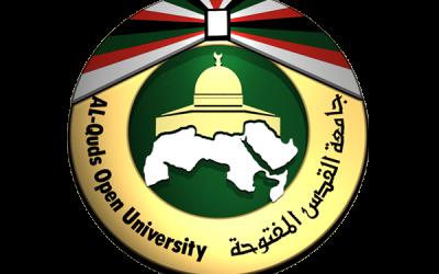 """اعتماد تخصصي ماجستير """"إدارة الموارد البشرية التطبيقية"""" وإدارة المؤسسات الإعلامية"""" لجامعة القدس المفتوحة"""