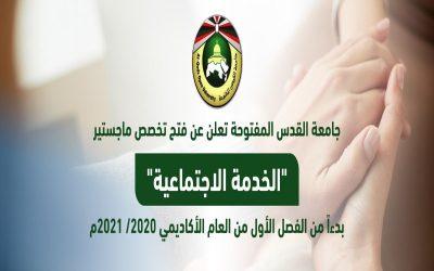 القدس المفتوحة تحصل على اعتماد رسمي لمنح درجة ماجستير في الخدمة الاجتماعية