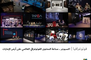 فوتوغرافيا  اكسبوجر .. صناعة المحتوى الفوتوغرافي العالمي على أرض الإمارات