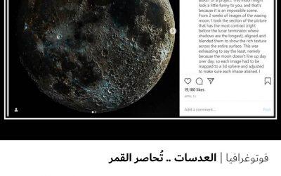 فوتوغرافيا  العدسات .. تُحاصر القمر