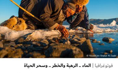 فوتوغرافيا  الماء .. الرهبة والخطر .. وسحر الحياة