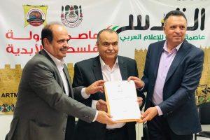 توقيع اتفاقية تعاون ثلاثية حول مستقبل الإعلام الفلسطيني