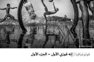 فوتوغرافيا  إنه فوزي الأول – الجزء الأول