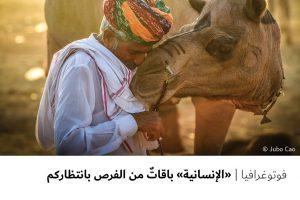 """فوتوغرافيا : """"الإنسانية"""" باقاتٌ من الفرص بانتظاركم"""