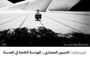 فوتوغرافيا : التصوير المعماري ..الهندسة الكامنة في العدسة
