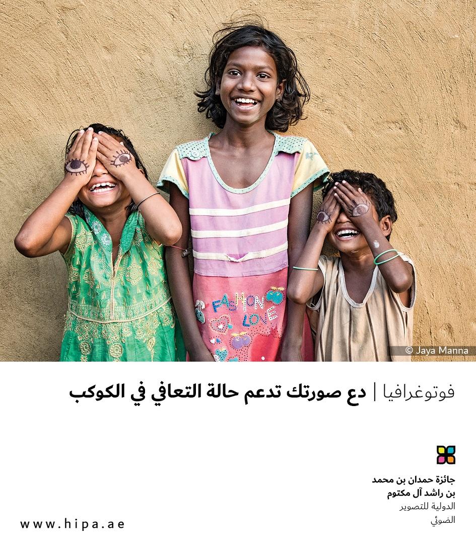 فوتوغرافيا: دع صورتك تدعم حالة التعافي في الكوكب