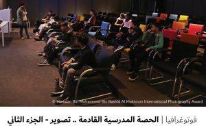 فوتوغرافيا : الحصة المدرسية القادمة .. تصوير – الجزء الثاني