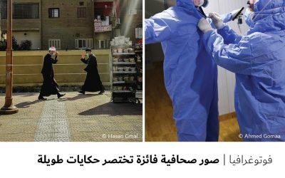 فوتوغرافيا : صور صحافية فائزة تختصر حكايات طويلة