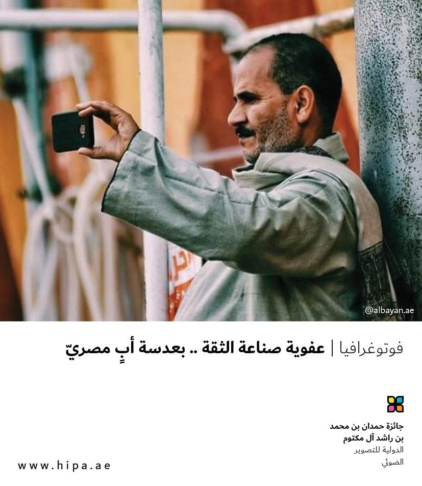 فوتوغرافيا : عفوية صناعة الثقة .. بعدسة أب مصري