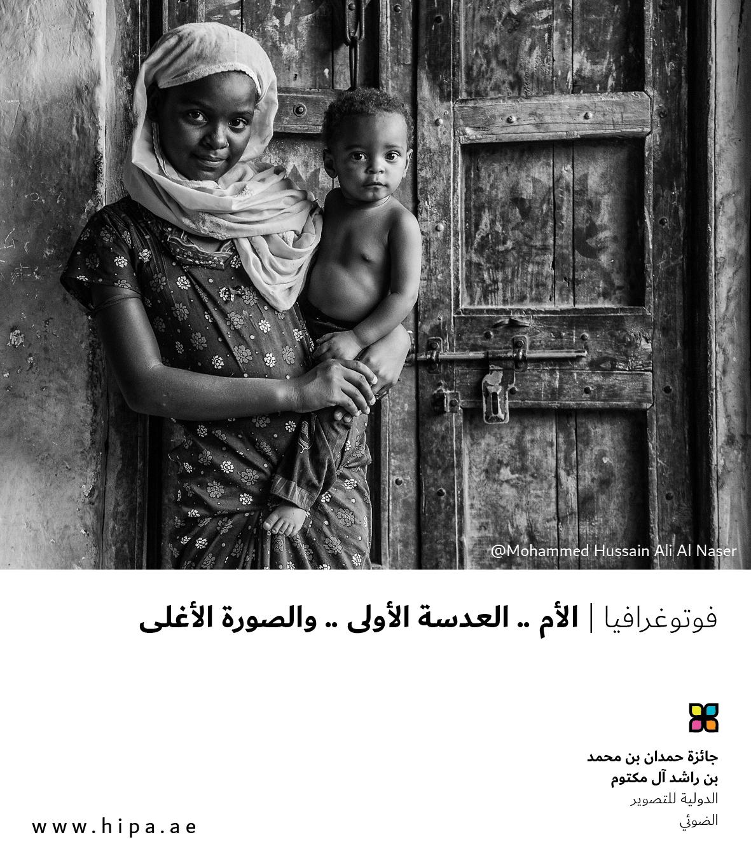 فوتوغرافيا : الأم .. العدسة الأولى .. والصورة الأغلى