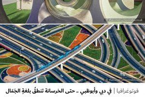 فوتوغرافيا : في دبي وأبو ظبي .. حتى الخرسانة تنطق بلغة الجمال