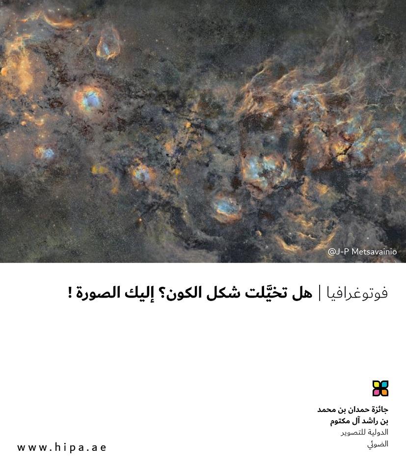 فوتوغرافيا : هل تخيلت شكل الكون ؟ اليك الصورة !