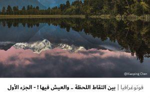 فوتوغرافيا : بين التقاط اللحظة .. والعيش فيها ! الجزء الأول