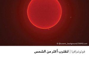 فوتوغرافيا : لنقترب أكثر من الشمس