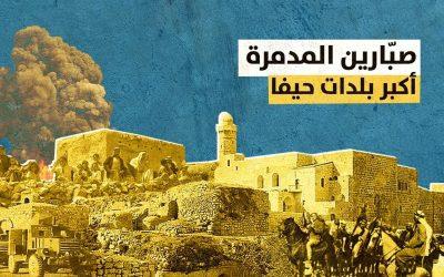 بلدة صبارين  المهجرة قضاء حيفا