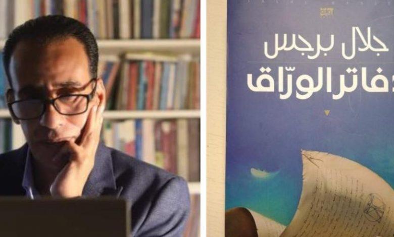 الكاتب الأردني جلال برجس يفوز بالجائزة العالمية للرواية العربية