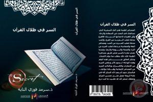 """صدور كتاب بعنوان """"السر في ظلال القرآن"""" للدكتور سرمد التايه"""