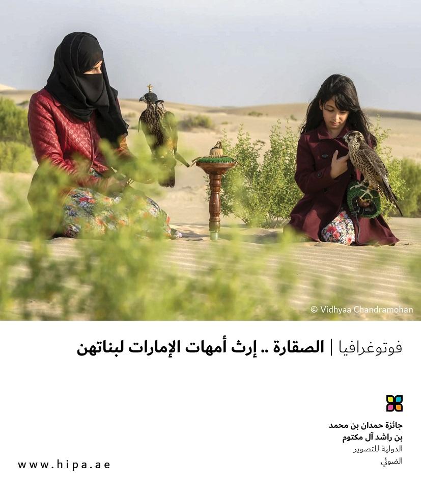 الصقارة .. إرث أمهات الامارات لبناتهن