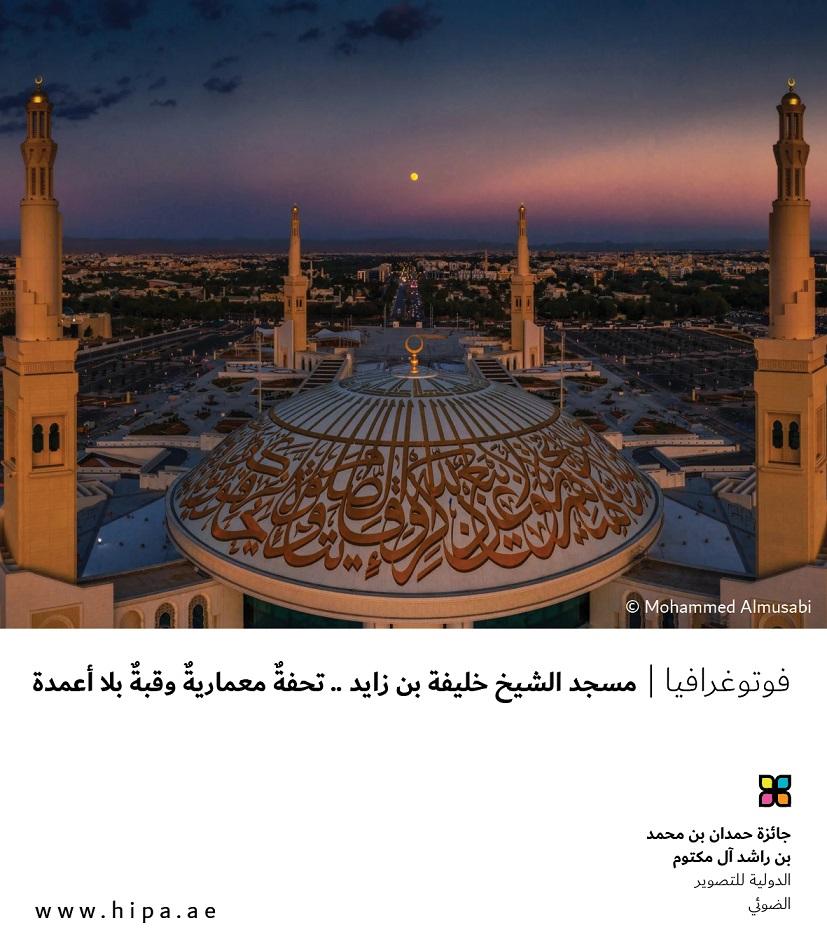 فوتوغرافيا : مسجد الشيخ خليفة بن زايد .. تحفةُ معماريةُ وقبةُ بلا أعمدة