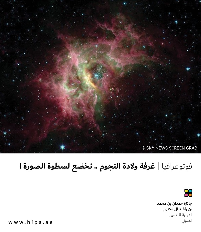 فوتوغرافيا : غرفة ولادة النجوم .. تخضع لسطوة الصورة !