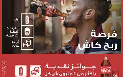 """المشروبات الوطنية تطلق حملة """"فرصة ربح كاش"""" بجوائز نقدية بأكثر من 2 مليون شيكل"""