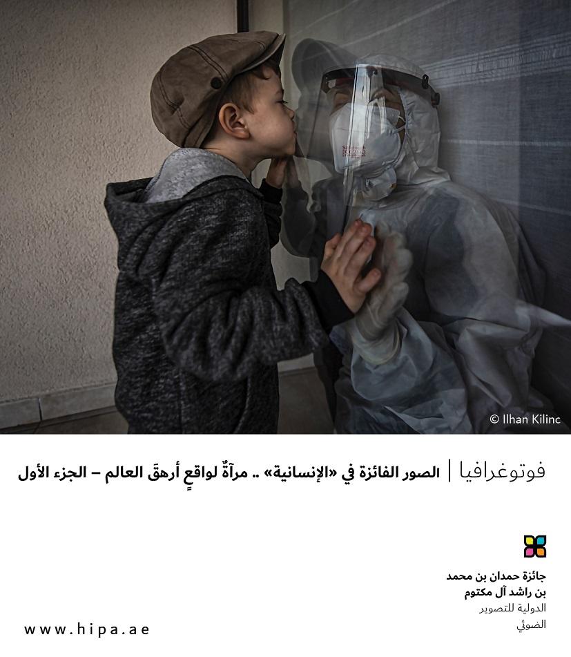 """فوتوغرافيا : الصور الفائزة في """" الانسانية """" مرآة لواقع أرهق العالم – الجزء الأول"""