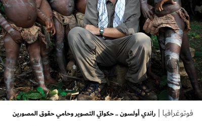 فوتوغرافيا : راندي أولسون .. حكواتي التصوير وحامي حقوق المصورين