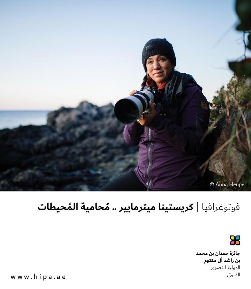 فوتوغرافيا : كريستينا ميترمايير .. مُحامية المُحيطات