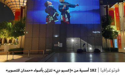 """فوتوغرافيا :  182 أمسية من """"إكسبو دبي"""" تتزيّن بأضواء """"حمدان للتصوير"""""""