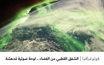 فوتوغرافيا : الشفق القطبي من الفضاء .. لوحة ضوئية مدهشة