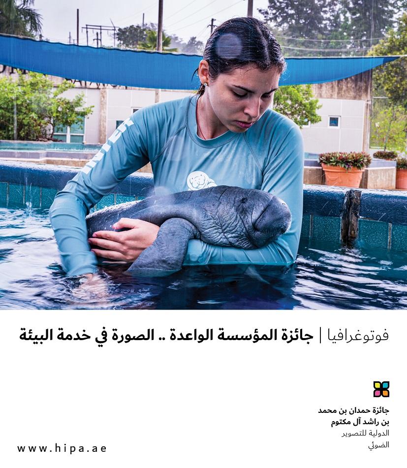 فوتوغرافيا : جائزة المؤسسة الواعدة .. الصورة في خدمة البيئة